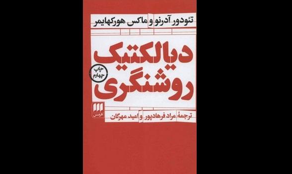 معرفی کتاب دیالکتیک روشنگری tardidgah.com